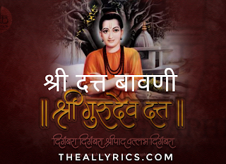 Datta Bavani In Marathi