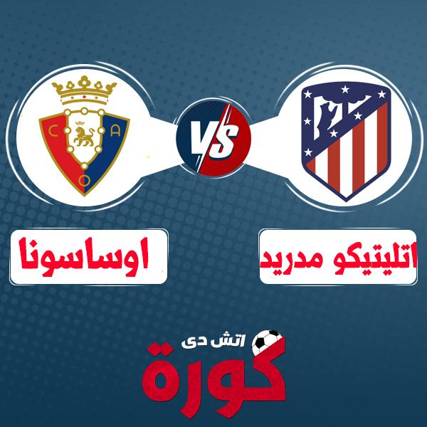 مشاهدة مباراة أتلتيكو مدريد وأوساسونا بث مباشر