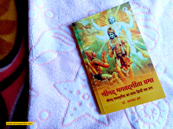 bahgwad-gita-prabha-by-alka-harsh