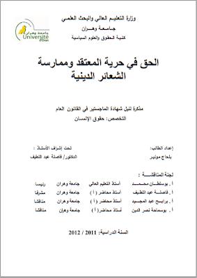 مذكرة ماجستير: الحق في حرية المعتقد وممارسة الشعائر الدينية PDF