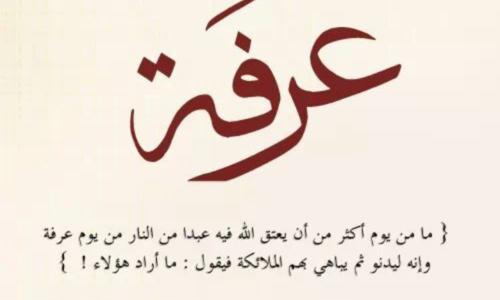 أعمال مُستحبة لغير الحاج في #يوم_عرفة د. عائض القرني