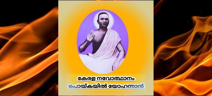 Kerala PSC കേരളാ നവോത്ഥാനം പൊയ്കയിൽ യോഹന്നാൻ