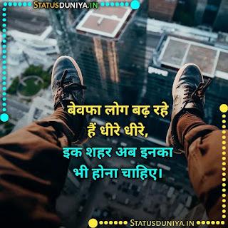 Dhokebaaz Shayari In Hindi 2021, बेवफा लोग बढ़ रहे हैं धीरे धीरे, इक शहर अब इनका भी होना चाहिए।