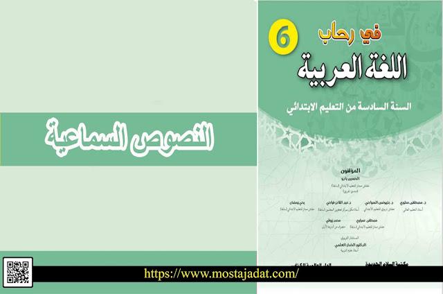 النصوص السماعية لمرجع في رحاب اللغة العربية