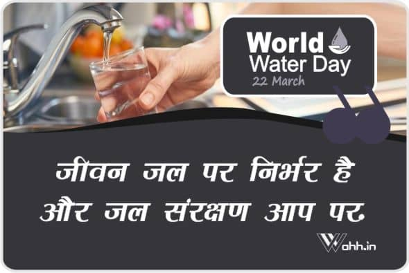 World Water Day Quotes Hindi With Images