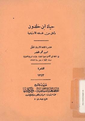 تحميل كتاب حياة ابن خلدون ومُثل من فلسفته الاجتماعية pdf محمد الخضر حسين