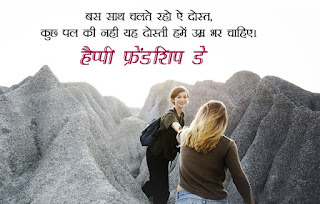 friendship day wishes shayari quotes in hindi