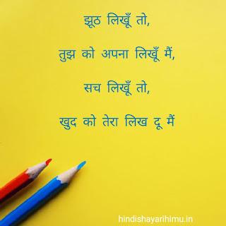 न्यू लव शायरी 2020 - हिंदी शायरी - लव शायरी हिंदी में