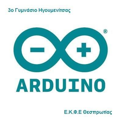 3o Γυμνάσιο Ηγουμενίτσας: Arduino in School for teachers - Πρόσκληση επιμόρφωσης