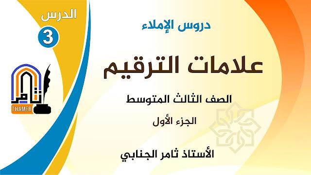 حل درس علامات الترقيم لغة عربية