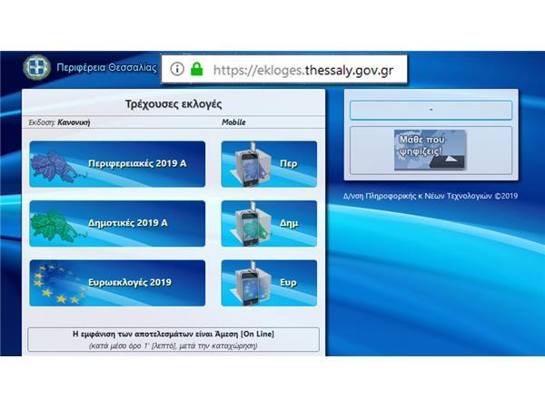 Μετάδοση εκλογικών αποτελεσμάτων Θεσσαλίας 26ης Μαΐου 2019