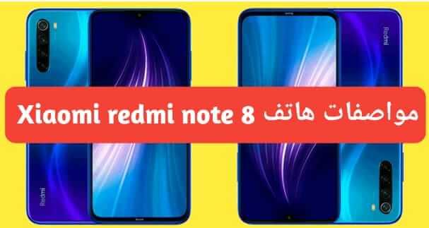 سعر و مواصفات هاتف شاومي Xiaomi Redmi Note 8 عيوب ومميزات
