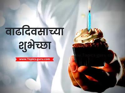 Birthday Wishes In Marathi || Vadhdivas Shubhecha || Birthday Status