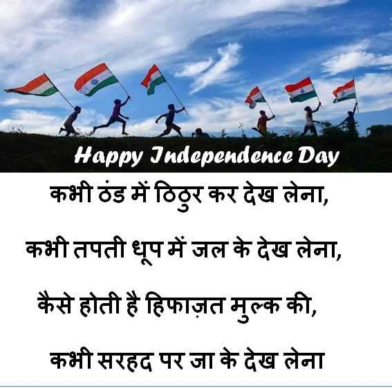Independence Day Shayari images, Happy Independence Day Wishes images