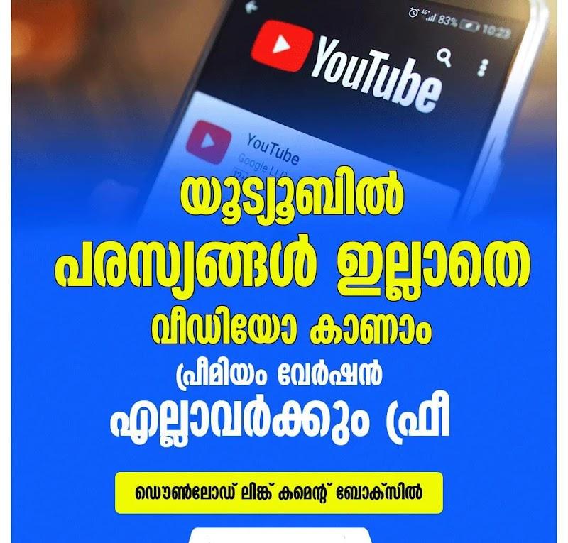 Saina Play - Malayalam Movies Android App