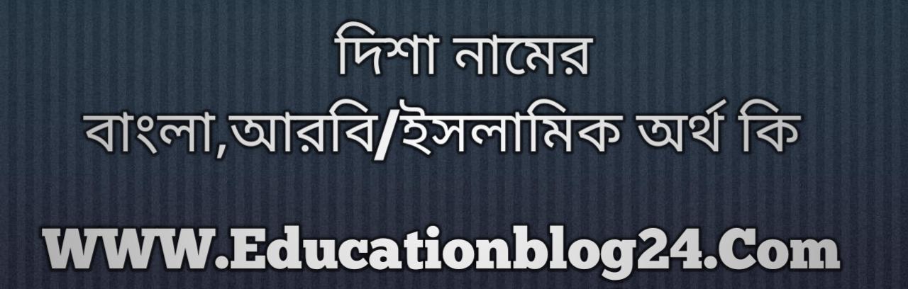 Disha name meaning in Bengali, দিশা নামের অর্থ কি, দিশা নামের বাংলা অর্থ কি, দিশা নামের ইসলামিক অর্থ কি, দিশা কি ইসলামিক /আরবি নাম