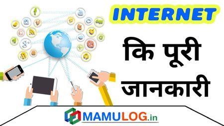 internet in hindi