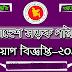 Bangladesh Sorok Poribohon Odidoptor job circular 2019 । newbdjobs.com