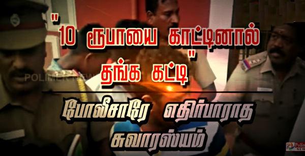 சினிமா பாணியில் நடந்த கதை: தங்கத்தை கடத்த சொன்னவர்களே கடத்தியவரை கொலை செய்ய துணிந்த செய்தி, vinodha seidhi, Tamil news video, Polimer news in tamil, 10 rupee gold smuggling case in tamil