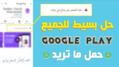 حل مشكلة هذا العنصر غير متاح في بلدك عند تحميل أي شئ من جوجل بلاي بدون VPN حل نهائي Google Play