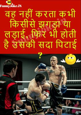 Paheliyan aur Jawab: Wah Nahi Karta Kabhi Kisi se jhagda ya Ladai !