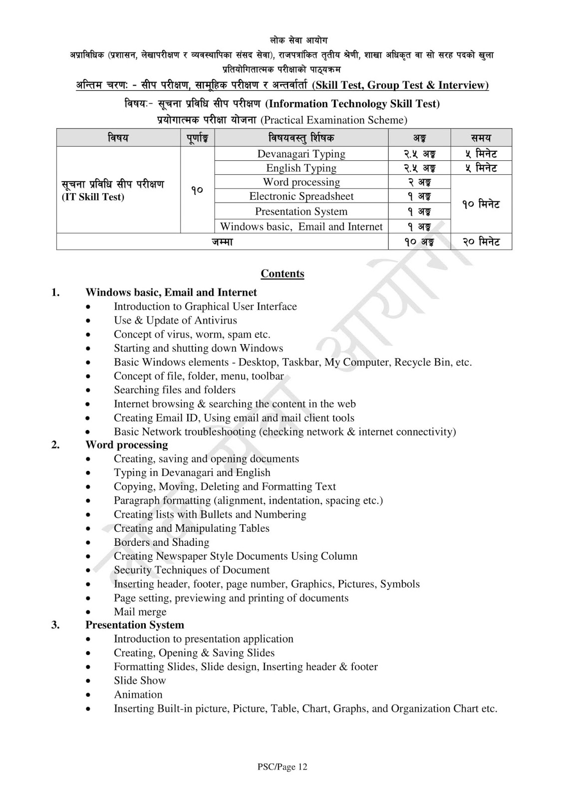 Computer Skill Test Syllabus, Modal And Practice Question Set For Section Officer, Na.Su And Kharidar