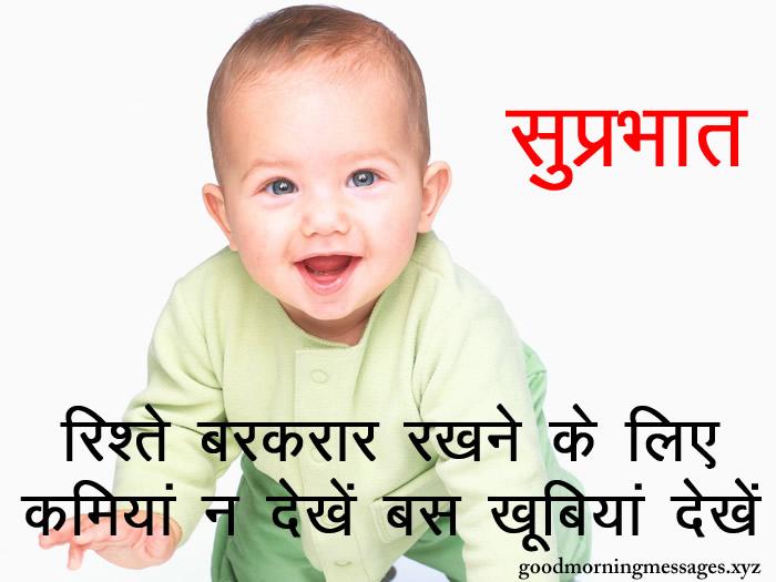 good morning images for children