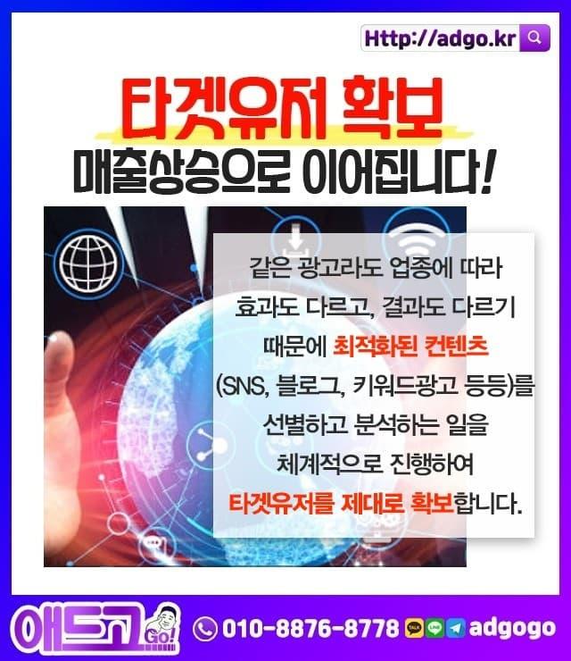 인천온라인마케팅