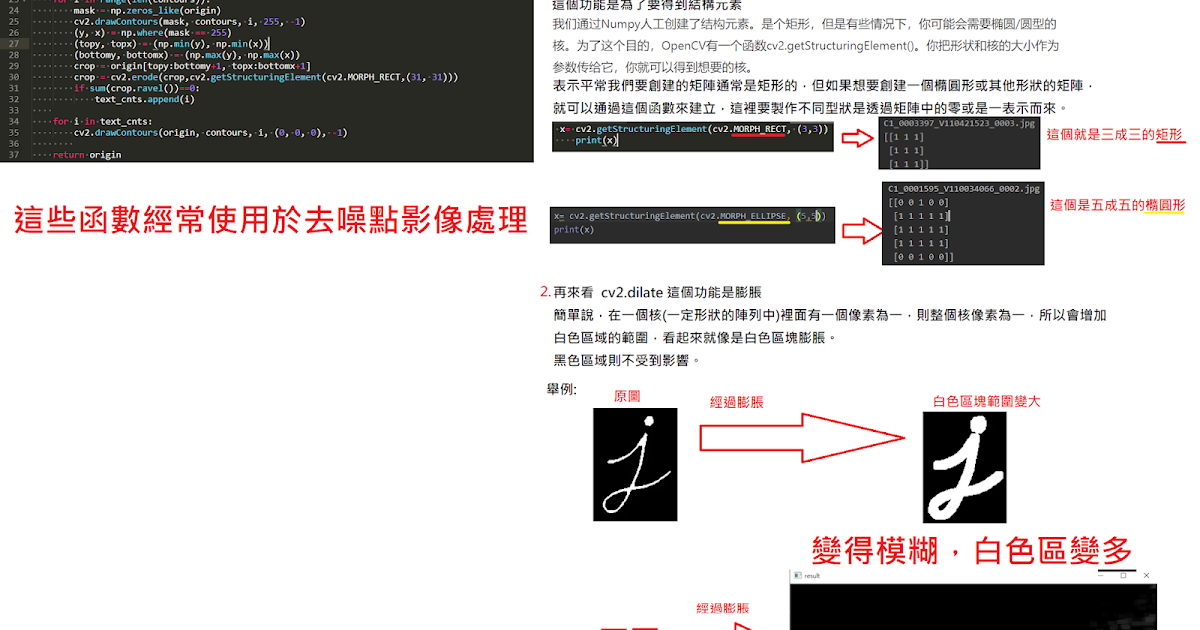 Python 影像處理膨脹腐蝕 getStructuringElement、cv2.dilate、cv2.erode