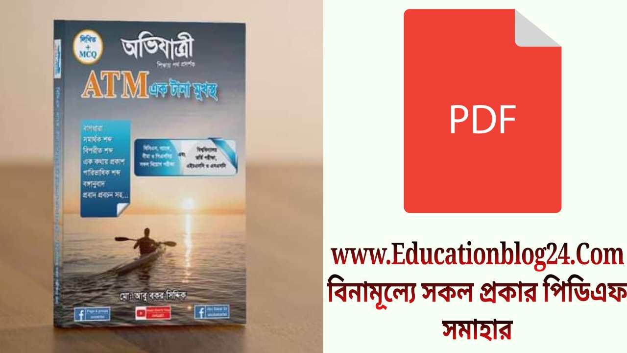 অভিযাত্রী ATM এক টানা মুখস্ত pdf download |Atm অভিযাত্রী pdf