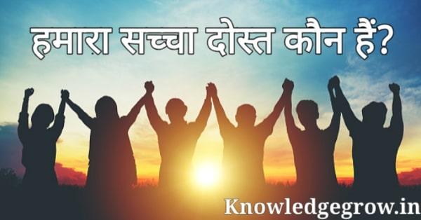हमारा सच्चा दोस्त कौन हैं | Who is our True Friend in Hindi