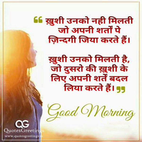 Happiness Inspiring Hindi Good Morning Wishes Whatsapp Status With DP Motivational Thoughts And Sayings For