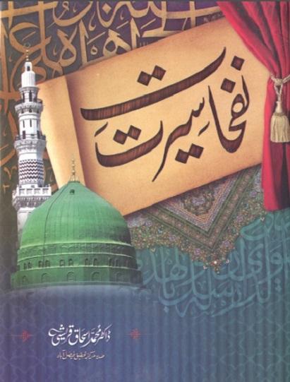 nafhat-e-seerat-pdf-free-download