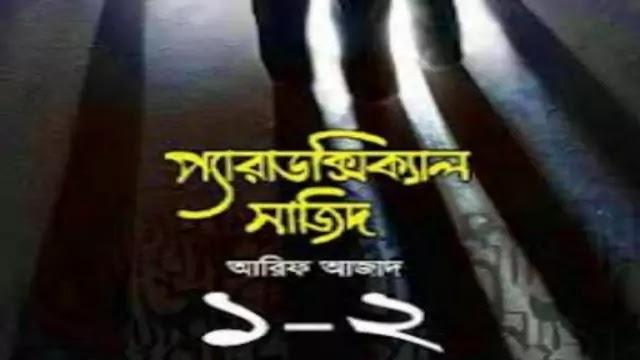 Paradoxical Sajid 1,2 Pdf Download | প্যারাডক্সিক্যাল সাজিদ ১,২ Pdf download ২০২০ সালের সেরা একটি বই