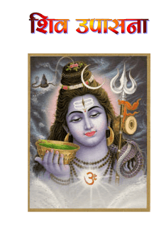 Shiv-Upasana-PDF-Book-In-Hindi-Free-Download