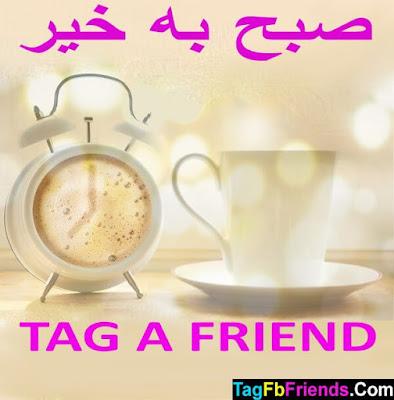 Good morning in Persian language