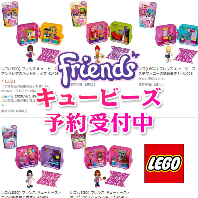 レゴ(LEGO)フレンズ・キュービーズ新製品予約受付中