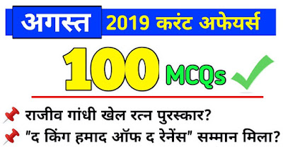 August 2019 Top 100 Current Affairs in Hindi