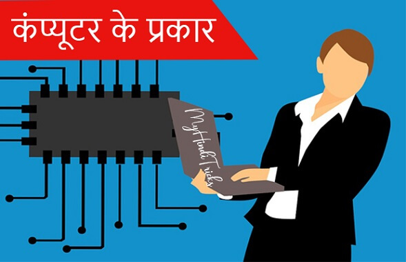 types-of-computer-hindi
