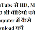 YouTube से HD, MP4, MP3 भी वीडियो को Download कैसे करें Computer में - W3SURVEY