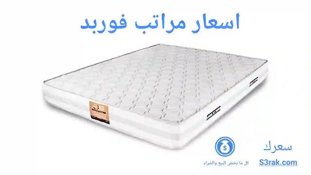 اسعار مراتب فوربد في مصر 2021 بجميع المقاسات شاملة المميزات والعيوب