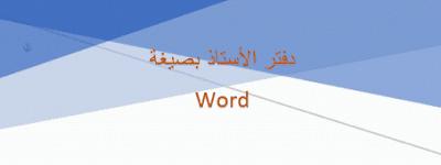 الأستاذ Word FILE.PNG