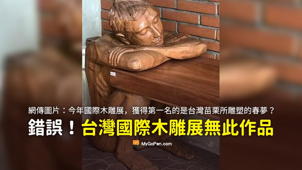 今年國際木雕展 獲得第一名的是台灣苗栗所雕塑的 春夢 圖片 謠言