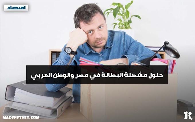 موضوع وبحث شامل عن البطالة بالمصادر العلمية