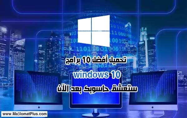 تحميل أفضل 10 برامج windows 10 | ستعشق حاسوبك بعد الآن
