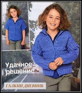 kardigan-dlya-devochki-spicami | pletení | kudumine | 編み物