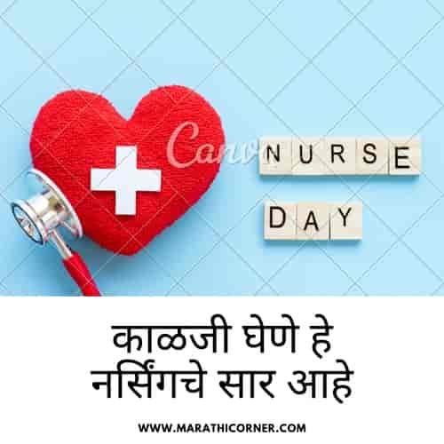 Nurses Day Wishes,Quotes in Marathi