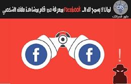 لماذا لا يسمح لك الـ Facebook بمعرفة من قام بمشاهدة ملفك الشخصي