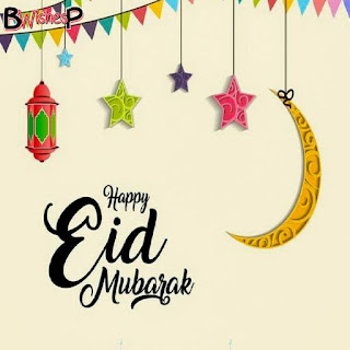 Download Eid Mubarak HD Images Wallpaper