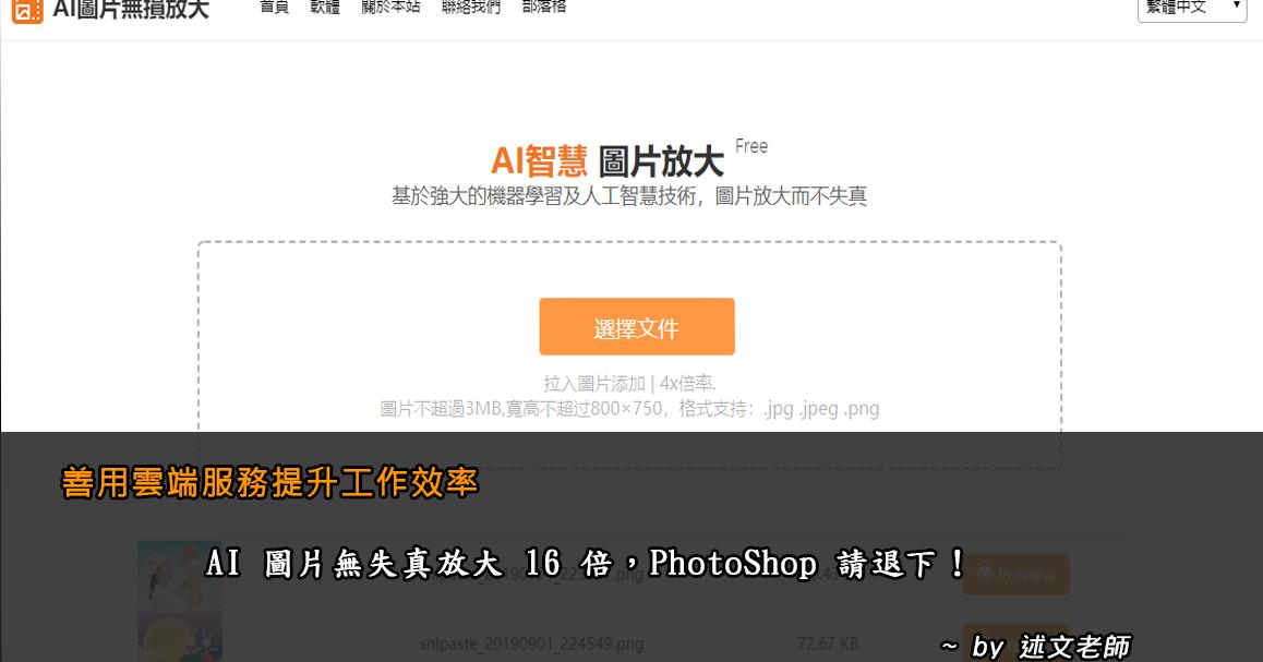 善用雲端服務提升工作效率:AI 圖片無失真放大 16 倍,PhotoShop 請退下!